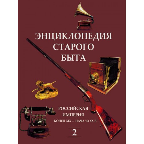 RVZ-059 Encyclopedia of the old life. Russian empire, the end of XIX - early XX century. Volume 2