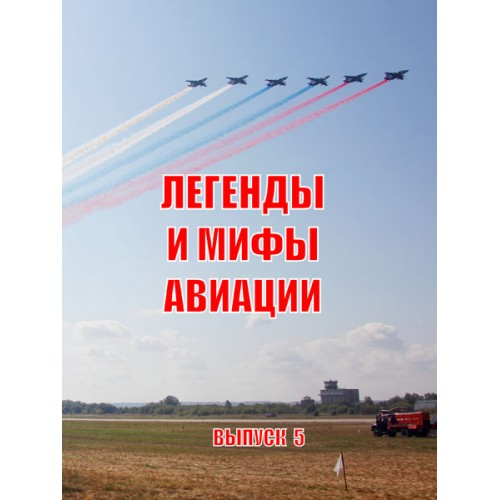 RVZ-062 Myths and Legends of Aviation. Issue 5. From the history of Russian and world aviation: a collection of articles