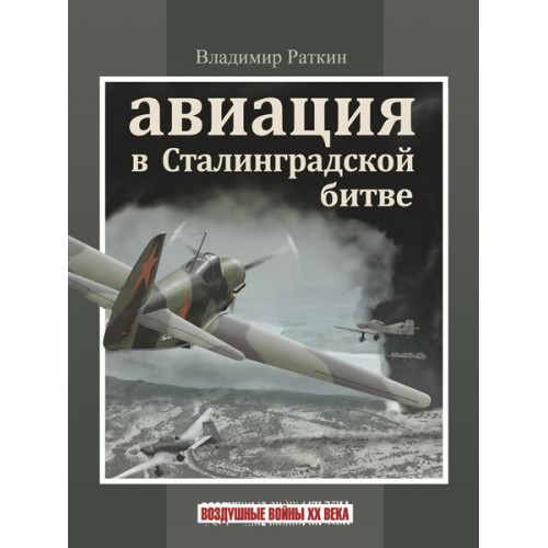 RVZ-063 Aviation in the Battle of Stalingrad