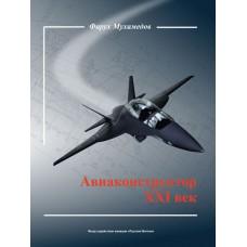 RVZ-064 Aircraft Designer XXI Century