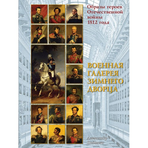 RVZ-069 Images of heroes of the Patriotic War of 1812. The War Gallery of the Winter Palace