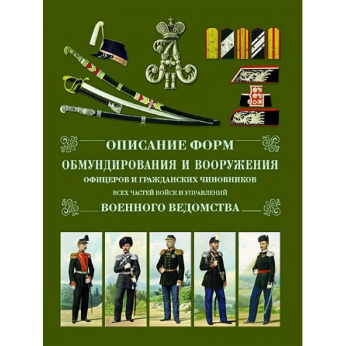 RVZ-070 Description of the form of uniforms and weapons officers and civilian officials of all units of troops and controls the military