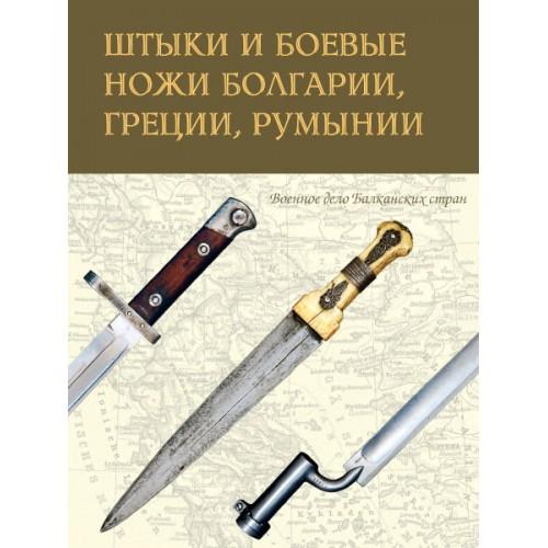 RVZ-072 Bayonets and combat knives, Bulgaria, Greece, Romania