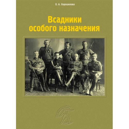 RVZ-074 Russian Riders Spetsnaz of World War I hard cover book