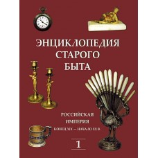 RVZ-079 Encyclopedia of the old life. Russian empire, the end of XIX - early XX century. Volume 1 (2nd Ed.)