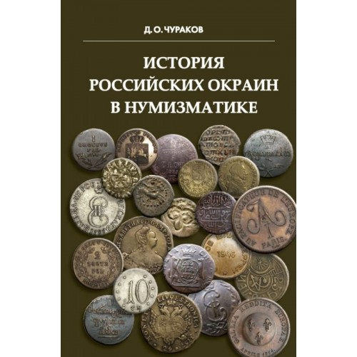 RVZ-081 The history of Russian border regions in numismatics.