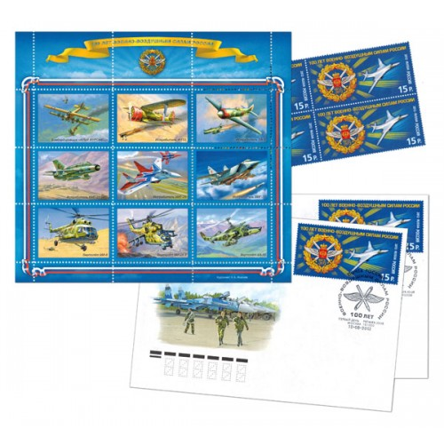 RVZ-086 100 years of the Air Force of Russia. Souvenir philatelic set
