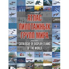 RVZ-087 Atlas aerobatic teams in the world. Catalogue of display teams of the world