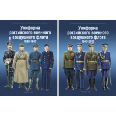 RVZ-089 Uniforms of the Russian Air Force. 1890-2012. In 2 volums.