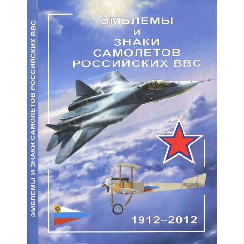 RVZ-090 Insignia and Markings of Russian Air Force Aircraft. 1912 - 2012 hardcover book