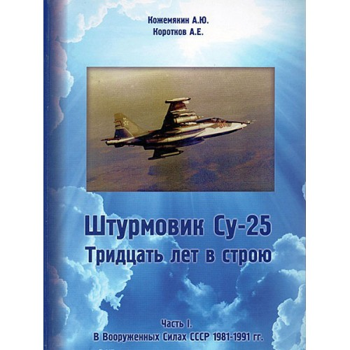 RVZ-092 The Su-25. Thirty years in the ranks. Part I. The Armed Forces of the USSR 1981-1991