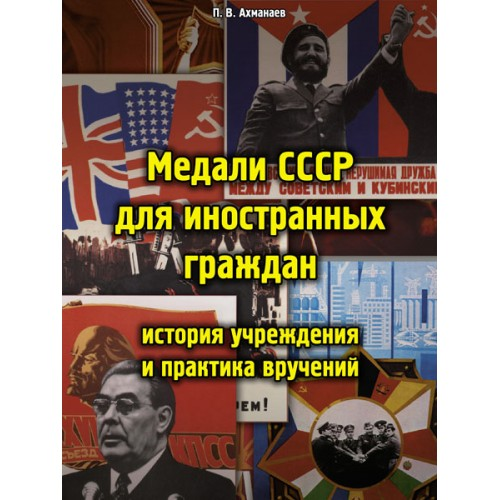 RVZ-094 Medals of the USSR for foreign citizens: the history and practice of awarding institution