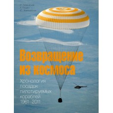 RVZ-095 The return from space. Chronology of the landing of manned spacecraft. 1961-2011 [Album]