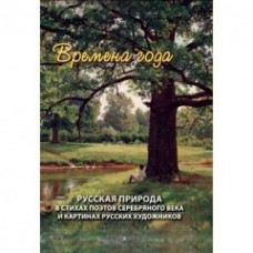 RVZ-097 Seasons. Russian nature in the poetry of the Silver Age and the paintings by Russian artists. Collected Poems