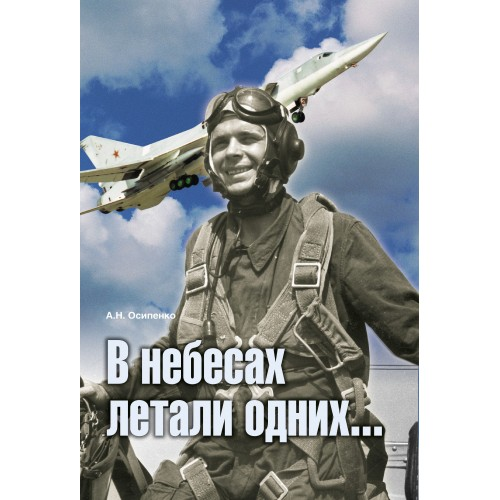 RVZ-099 In the sky flying alone ..
