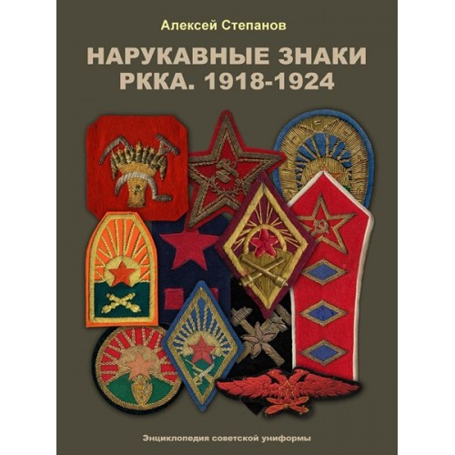 RVZ-101 Patches of the Red Army. 1918-1924