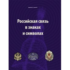 RVZ-103 Russian relations in the signs and symbols. Directory