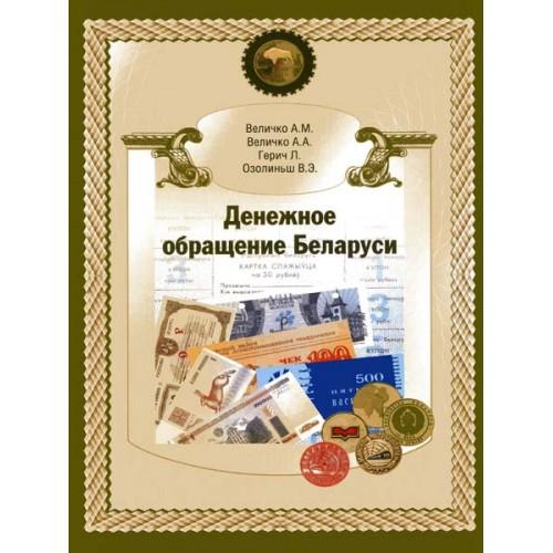 RVZ-106 Money of Belarus