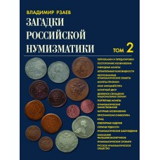 RVZ-107 Mysteries of the Russian numismatics. Data. Research. Versions. Part 2