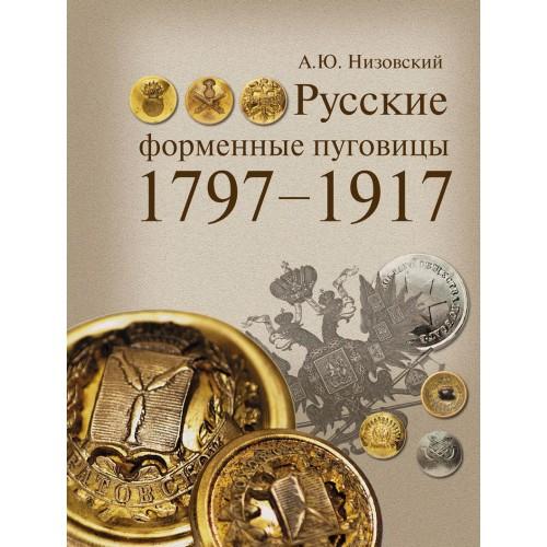 RVZ-108 Russian uniform buttons, 1797-1917