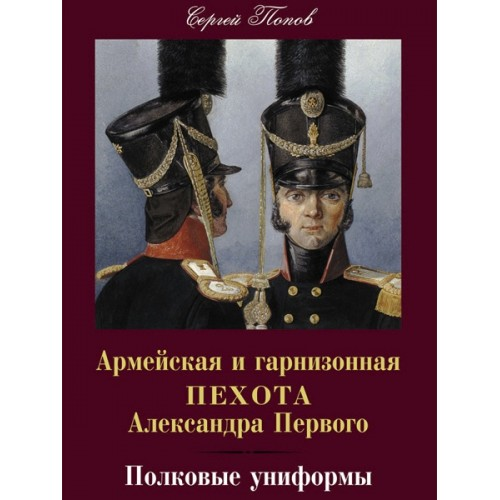 RVZ-111 The army and the garrison infantry of Alexander the Great. The regimental uniform