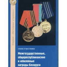 RVZ-112 Interstate, republic-wide and jubilee awards Belarus