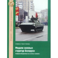RVZ-113 Medals power structures of Belarus. Uniforms of the Armed Forces, epaulets and chevrons
