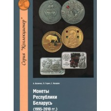 RVZ-114 Coins of the Republic of Belarus (1995-2010 biennium)