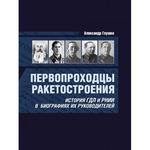 RVZ-115 The pioneers of rocketry. The history of GDL and RNII in the biographies of their leaders