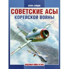 RVZ-116 Soviet aces of Korean War