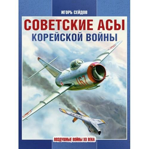 RVZ-116 Soviet aces of Korean War