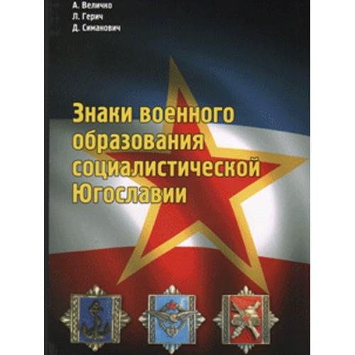 RVZ-120 Signs of military education of socialist Yugoslavia