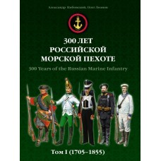 RVZ-123 300 years of Russian marines. Volume I (1705-1855)