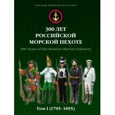RVZ-123 300 years of Russian marines. Volume I (1705-1855)