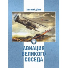 RVZ-124 Aviation of the Great Neighbor. Book 1. At the root of Chinese aviation