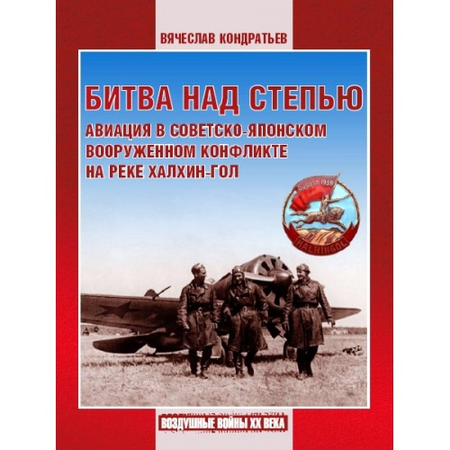 RVZ-125 Air War over Mongolian Steppe. Aviation in the Soviet-Japanese military conflict near Khalkhin Gol river (Nomonhan Incident 1939) book