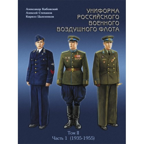 RVZ-128 Uniforms of the Russian military air fleet. Volume 2. Part 1 (1935-1955)