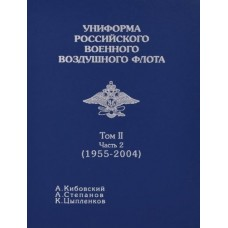RVZ-132 Uniforms of the Russian military air fleet. Volume 2. Part 2 (1955-2004)