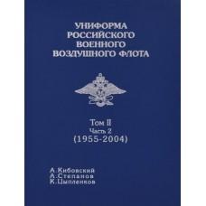 RVZ-132 Uniforms of the Russian military air fleet. Volume 2. Part 2 (1955-2004)