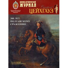 RVZ-133 Special issue of the journal Old Zeughaus. 300 years of the Battle of Poltava
