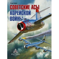 RVZ-150 Soviet Fighter Aces of Korean War (2nd Edition, 2016) Hard Cover Book