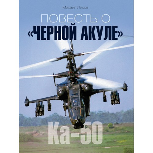 RVZ-151 Kamov Ka-50 Black Shark Story hardcover book