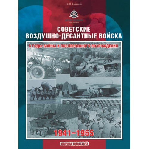 RVZ-201 Soviet Airborne Troops During the WW2 and Post-War Revival hardcover book
