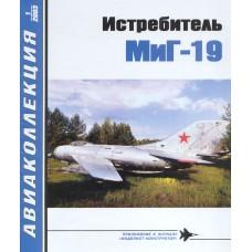 AKL-200301 Aviakollektsia N1 2003: Mikoyan MiG-19 Soviet Jet Fighter magazine