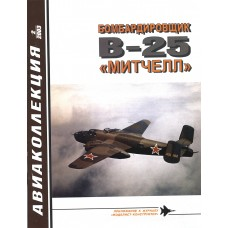 AKL-200302 Aviakollektsia N2 2003: B-25 Mitchell WW2 Bomber magazine