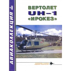 AKL-200303 Aviakollektsia N3 2003: UH-1 Iroquois (Huey) US Helicopter magazine