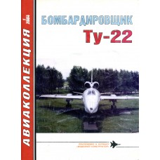 AKL-200401 Aviakollektsia N1 2004: Tupolev Tu-22 Blinder Soviet Supersonic Bomber magazine