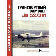 AKL-200402 Aviakollektsia N2 2004: Junkers Ju 52/3m German Transport Aircraft magazine