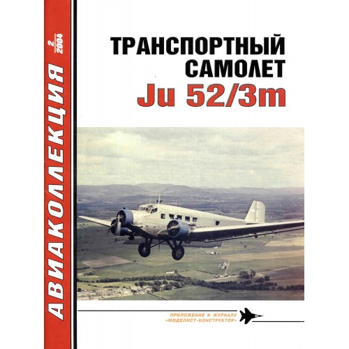 AKL-200402 Aviakollektsia N2 2004: Junkers Ju 52/3m German Transport Aircraft magazine