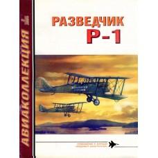 AKL-200403 Aviakollektsia N3 2004: Polikarpov R-1 Soviet Reconnaisance Aircraft magazine